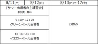夏季休暇の予定について.png